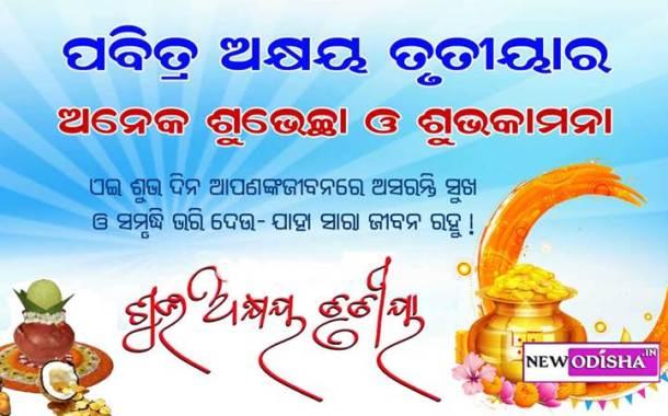 Akshaya Tritiya - Odia Scraps, Greetings and SMS