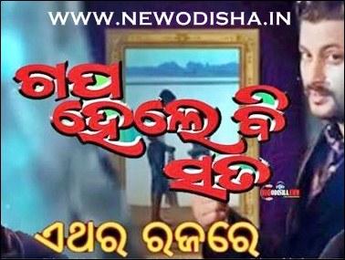 Odia Film Gapa Hele bi Sata First Look Video or Trailer