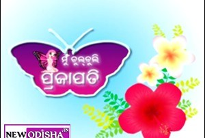 Mun Chulbuli Prajapati - Odia Short Animation Video for Kids
