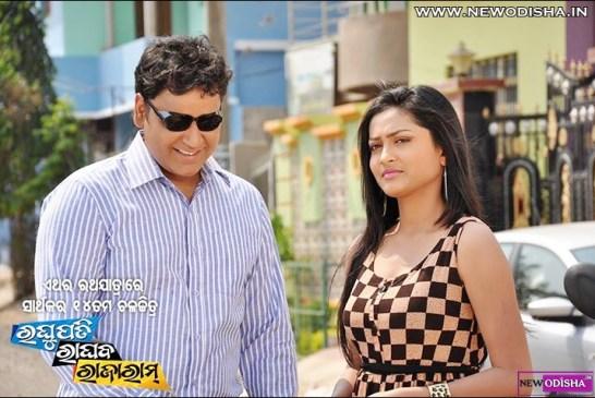 Odia Film Raghupati Raghab Rajaram