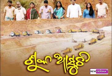 Suka Asuchi Odia Film Based on Mining and Displacement