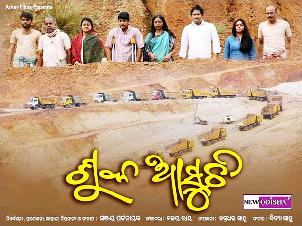Suka Asuchi Odia Film