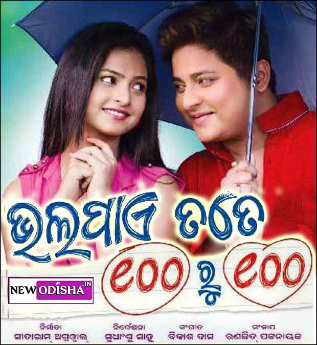 Lyrics of Ete Megha Thai Bhiju Nahin Kahin (Bhala Pae Tate 100 Ru 100)