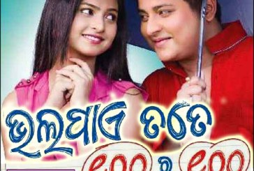 Bhala Pae Tate 100 ru 100 Odia Film Full mp3 Songs Download
