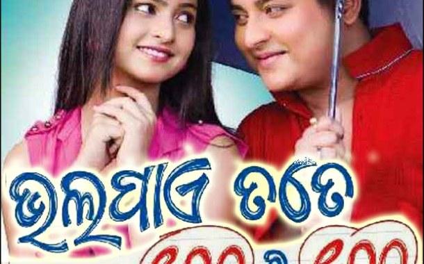 Bhala Pae Tate 100 ru 100 Odia Film Full mp3 Songs Download