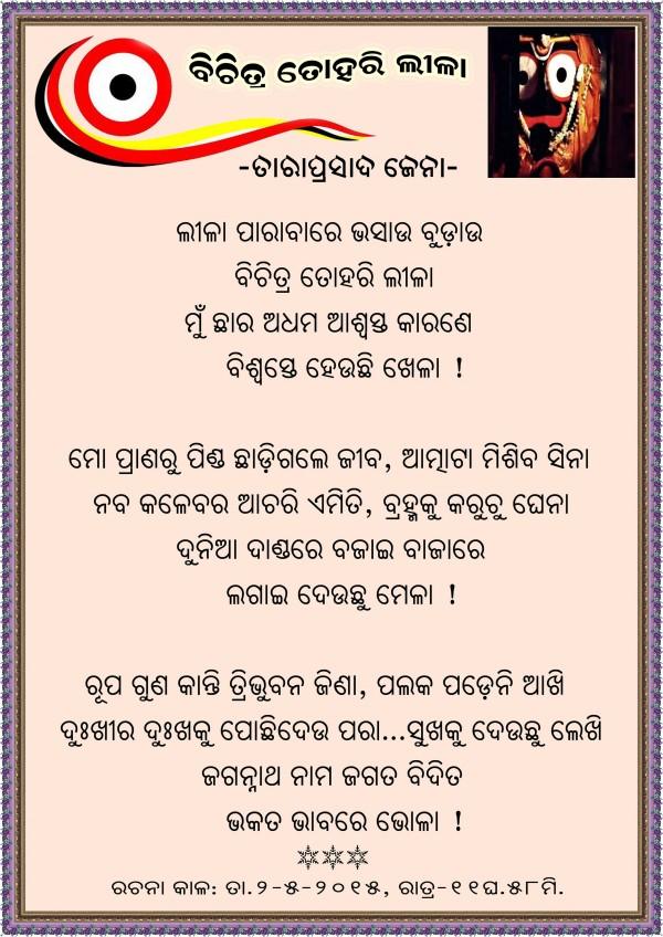 Bichitra Tohari Leela Odia Poem By Taraprasad Jena