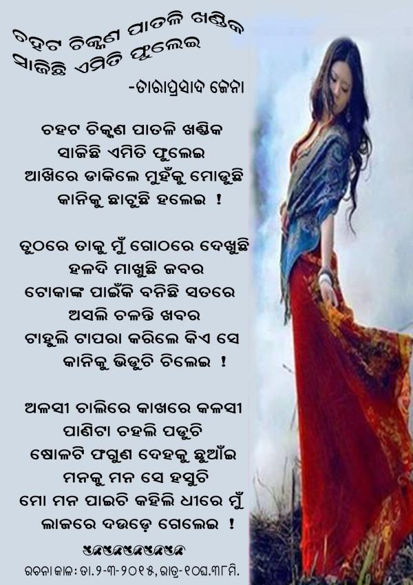 Chahat Chikkan Patali Khandika Odia Poem By Taraprasad Jena