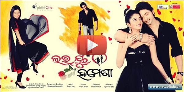 Love You Hamesha Odia Film Official Trailer