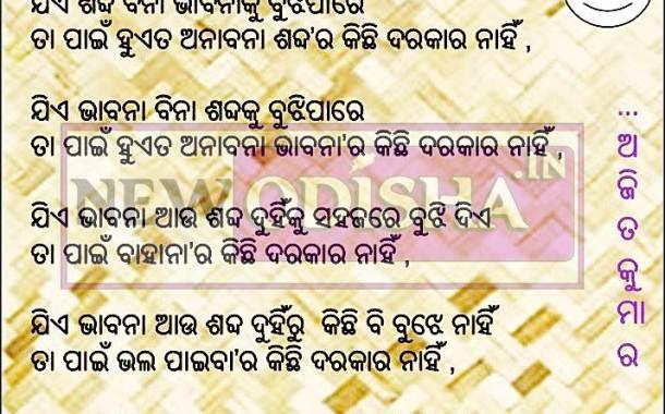 Samparka Tie - Odia Poem by Ajit Kumar Swain