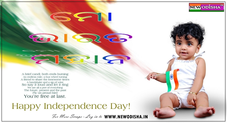 Independence Day Odia Scraps