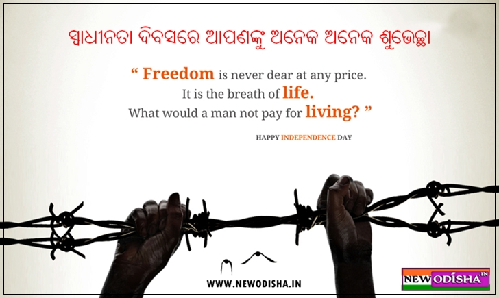 Independence Day Odia Scraps, Images and SMS