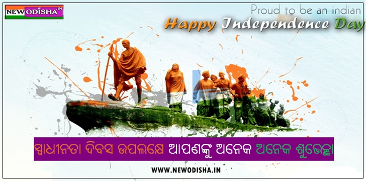 Independence Day Odia Scraps3