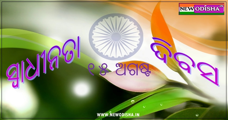 Independence Day Odia Scraps4
