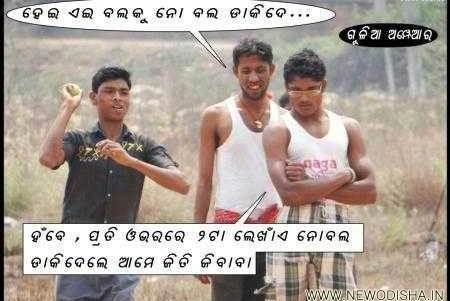 Odia Funny Pic - 5