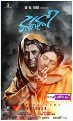 Odia Film Kalki Banner