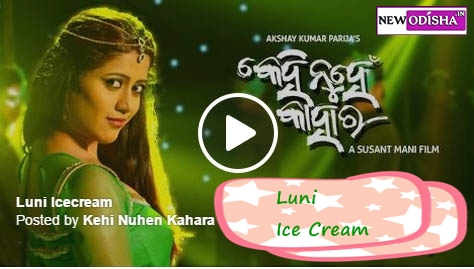 Luni Ice Cream Song Video from Odia Movie Kehi Nuhe Kahara