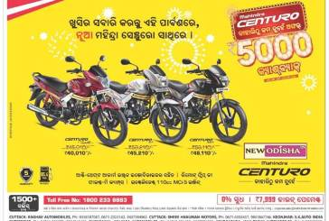 Durga Puja 2015 Offers on Mahindra Centuro Bike