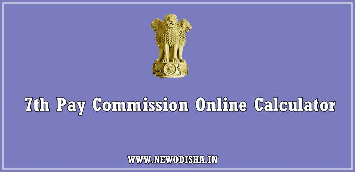 7th Pay Commission Online Calculator