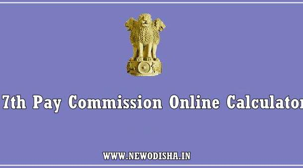 7th Pay Commission Latest Calculator - Updated on 30/06/2016