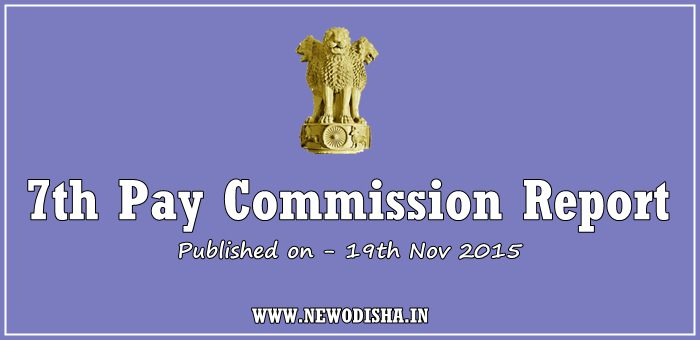 7th Pay Commission Report Released – Get Details here