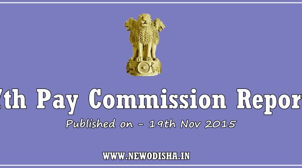 7th Pay Commission Report Released - Get Details here