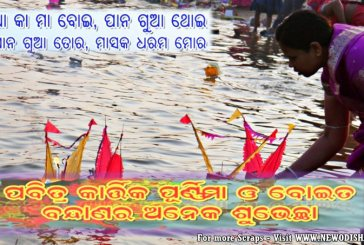 Kartika Purnima or Danga Bhasa Odia Scraps and SMS