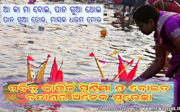 Kartika Purnima or Danga Bhasa Odia Scraps and SMS