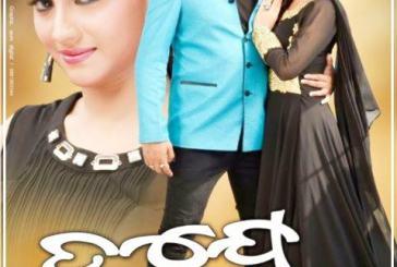 Tu Je Sei New Odia Film of Babushan, Seetal and Riya