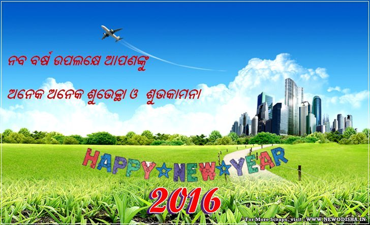 Odia New Year 2016 Scraps 1