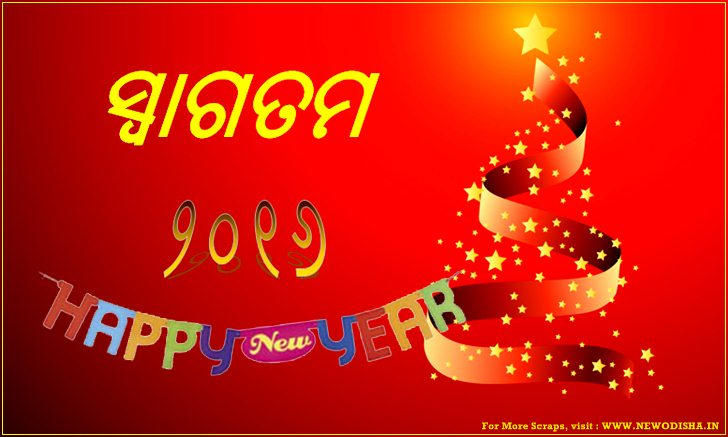 Odia New Year 2016 Scraps 4