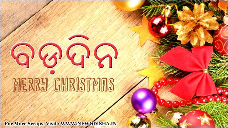 Christmas Odia Scraps, Bada Dina Scraps, Greetings, SMS