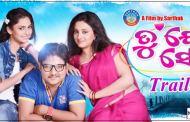 Tu Je Sei Odia Movie Trailer or First look of Babushan and Riya