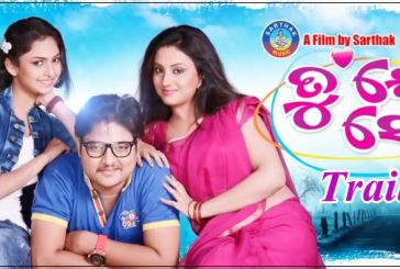 Tu Je Sei Odia Movie Trailer or First look of Babushan and Riya