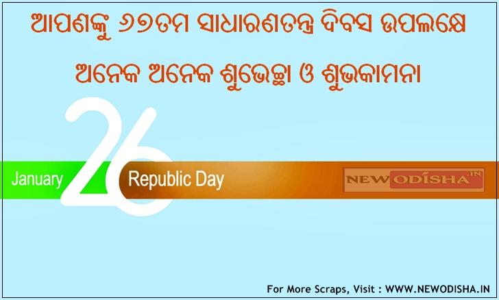 67th Republic Day Odia Scraps 2