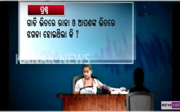 Watch Video : What Jessy Answered in the Polygraph Test