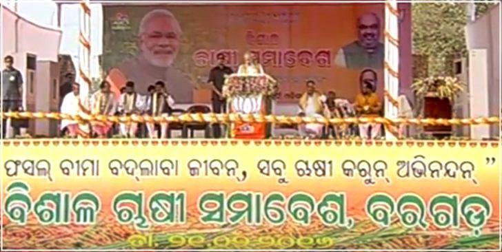 PM Narendra Modi's Speech Video at Krishak Samavesh in Bargarh
