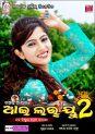 Odia Film I love You 2 jhilik