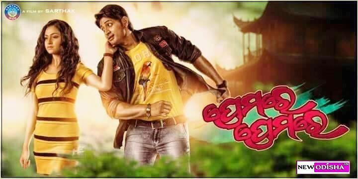 Premare Premare New Odia Film of Arindam and Seetal