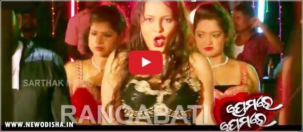 Watch Rowdy Rangabati Item Video Song from Premare Premare