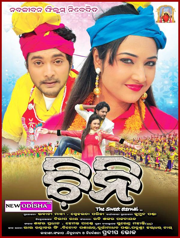 chini-om-movie-03