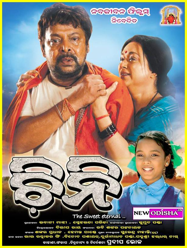 chini-om-movie-05