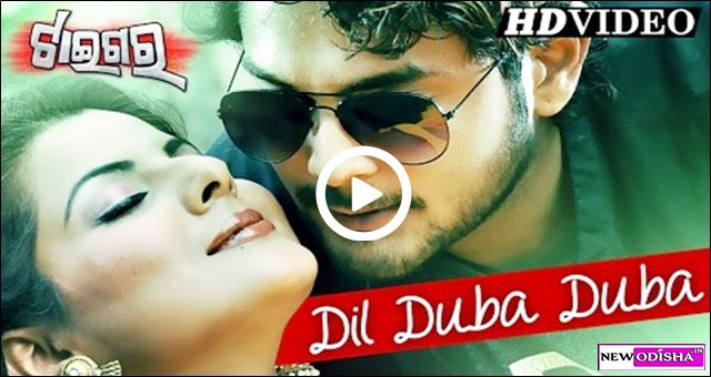 Duba Duba Dil Duba Odia HD Video Song from Odia Movie Tiger