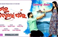Tumaku Dekhila Pare Odia Movie Cast, Crew, Songs, Videos of Sambit and Jhilik