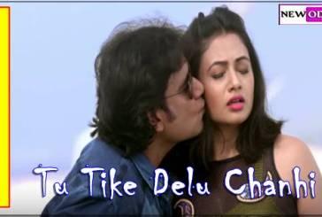 Tu Tike Delu Chanhi Odia Full HD Video Song from Bye Bye Dubai