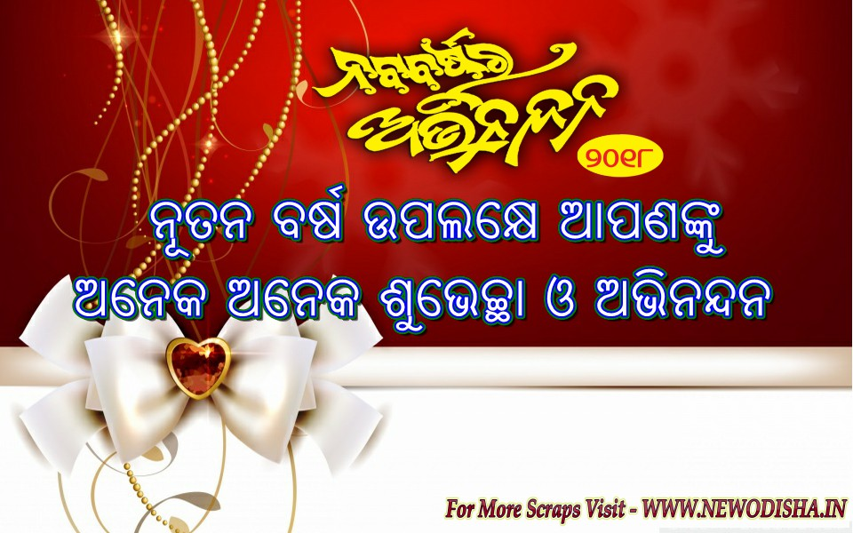 Happy New Year Odia Scraps Greetings Sms And Wallpapersoriya Love