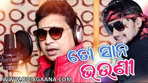 Listen To Sana Bhauni Bebina New Odia Album Full mp3 Song by Abhijeet Majumdar