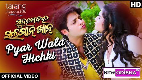 Watch Pyar Wala Hichki Full HD Video Song from Odia Movie Sundergarh Ra Salman Khan (2018)