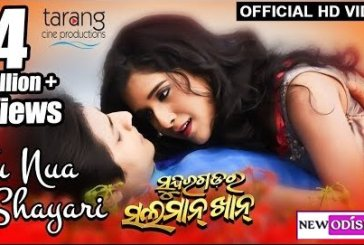 Watch Tu Nua Shayari Full HD Video Song from Odia Movie Sundergarh Ra Salman Khan (2018)