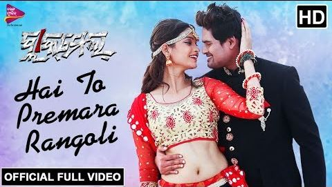 Hai To Premara Rangoli New Odia HD Video Song from Odia Movie Blackmail