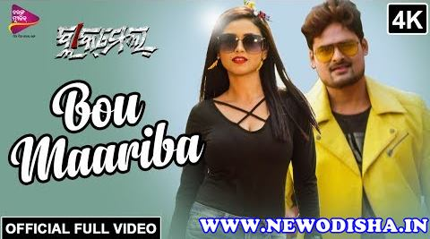 Bou Mariba New Odia Full HD Video Song from Odia Movie Blackmail